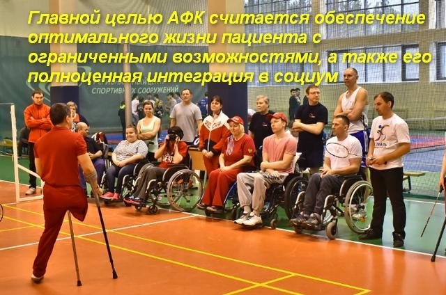 группа людей с ограниченными возможностями в спортивном зале