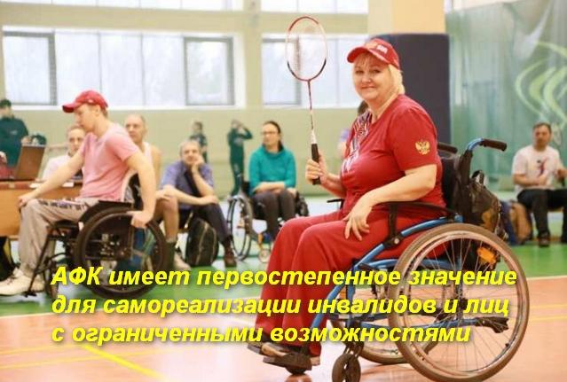 женщина в инвалидной коляске с ракеткой для бадминтона в руке