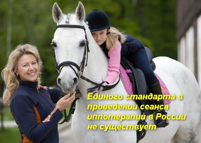 инструктор держит лошадь и на ней сидит ребенок