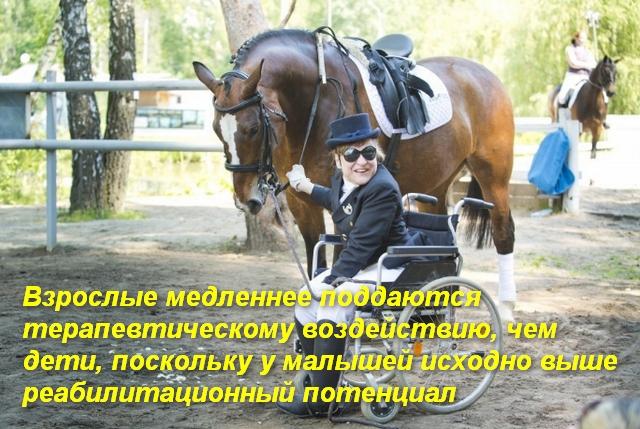 инвалид в коляске рядом с лошадью