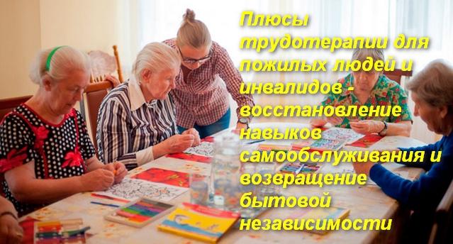 пожилые женщины работают за столом
