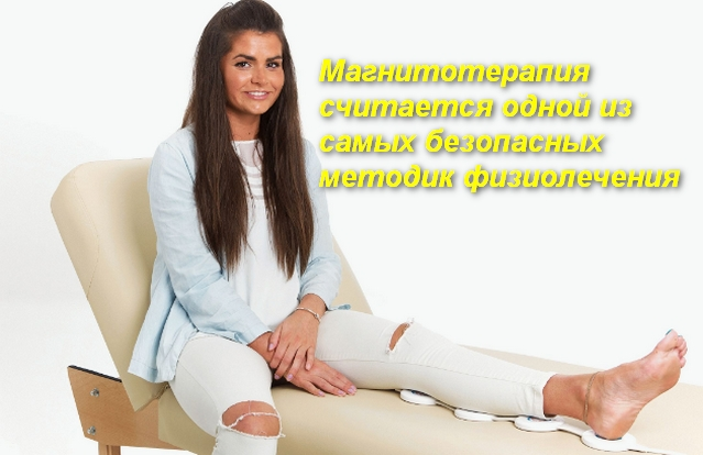 девушка делает физиопроцедуру на ногу