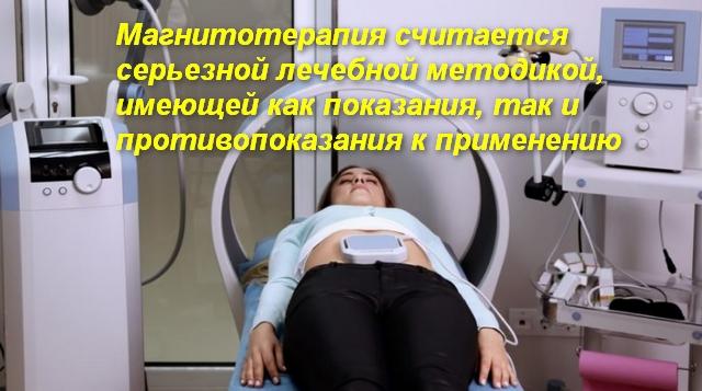 девушка проходит сеанс магнитотерапии