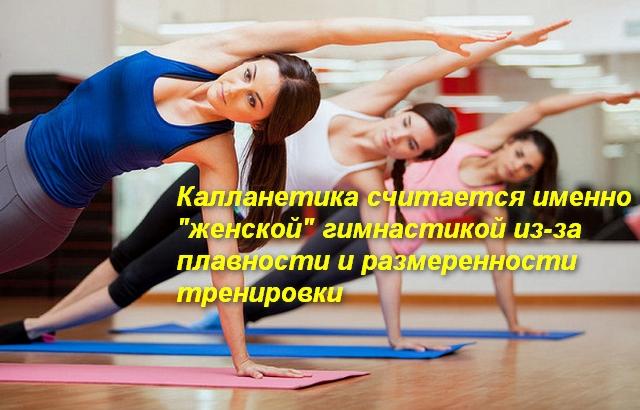 девушки выполняют статическое упражнение