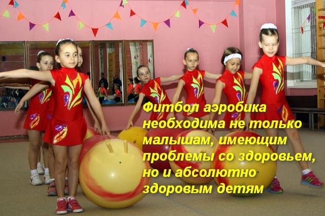 группа детей с фитболами
