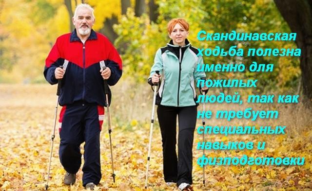пенсионеры идут с палками