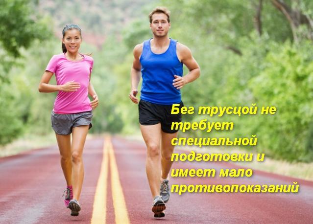 девушка и парень бегут по дороге