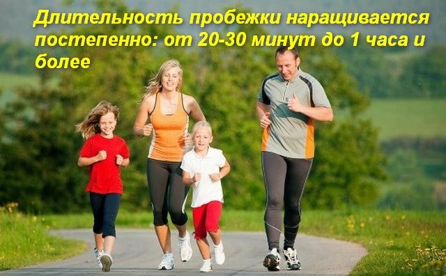 взрослые и дети бегут по парку