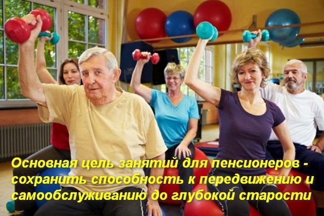группа пенсионеров с гантелями в руках