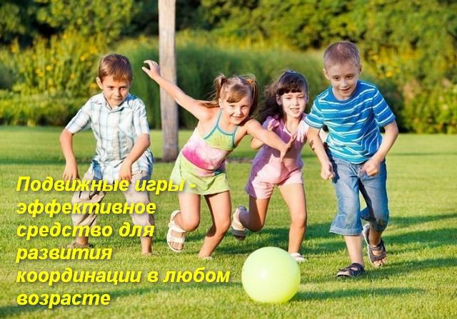 дети бегут за мячиком