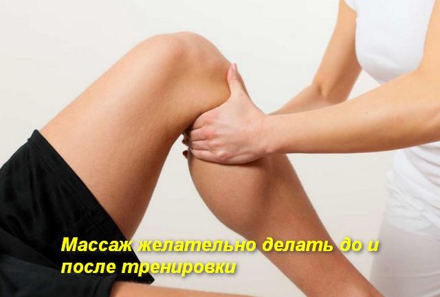 массаж ноги