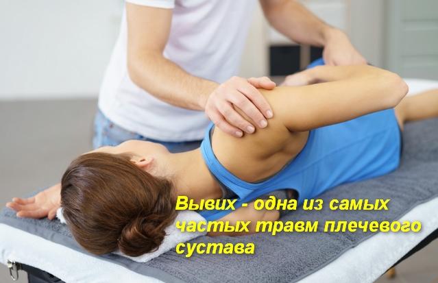 врач осматривает плечо пациентки